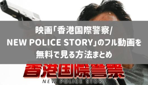 映画「香港国際警察/NEW POLICE STORY」のフル動画を無料で見る方法まとめ【評判や口コミあり】