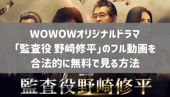 WOWOWオリジナルドラマ「監査役 野崎修平」のフル動画を無料視聴する方法