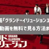 映画「グランド・イリュージョン1」のフル動画を無料視聴する方法