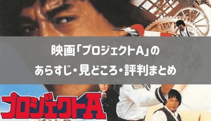 映画「プロジェクトA」の評判・口コミ・見どころまとめ