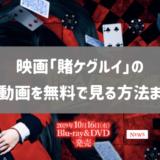 映画「賭ケグルイ」のフル動画を無料視聴する方法