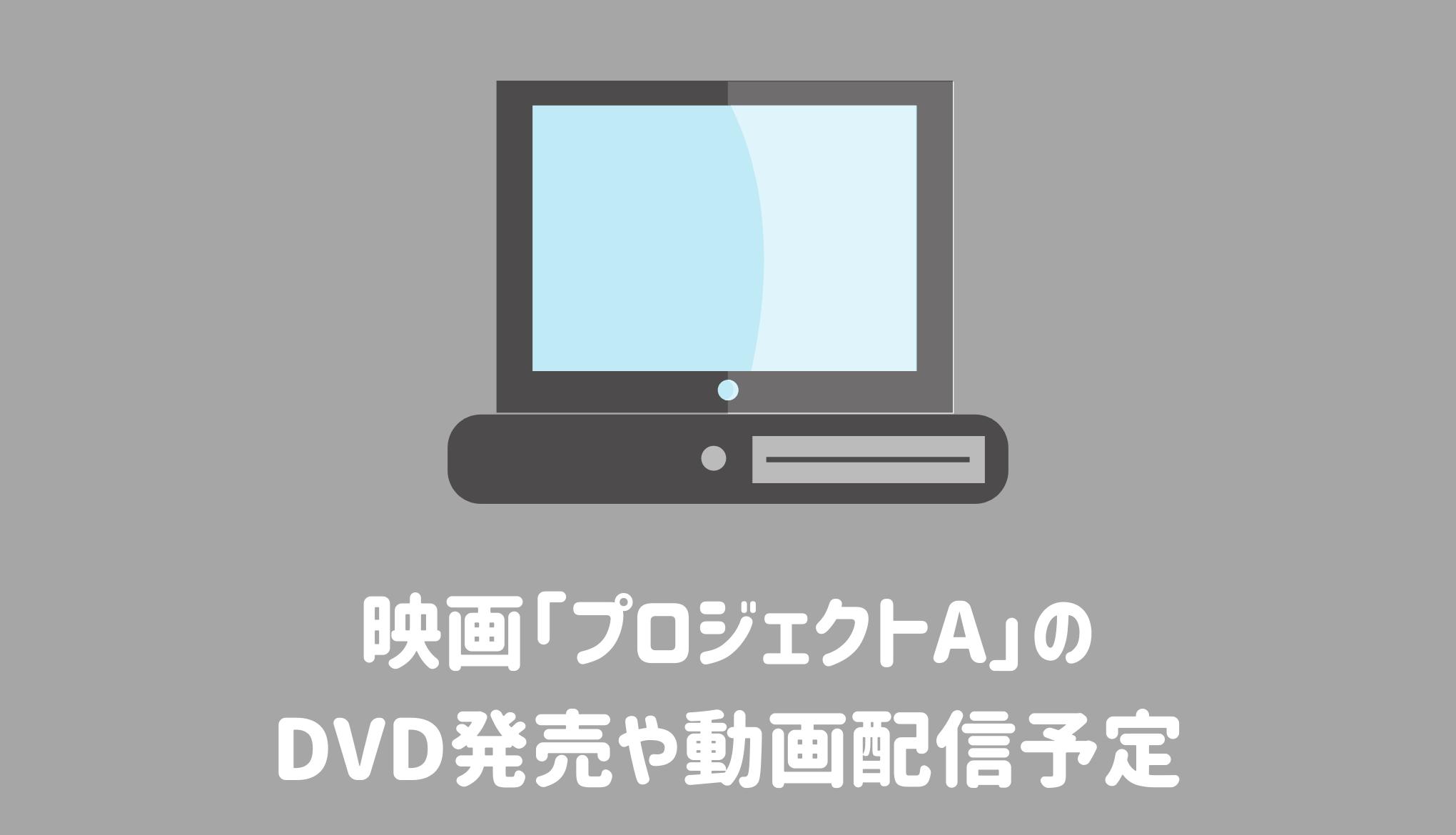映画「プロジェクトA」のDVD発売や動画配信予定をチェック