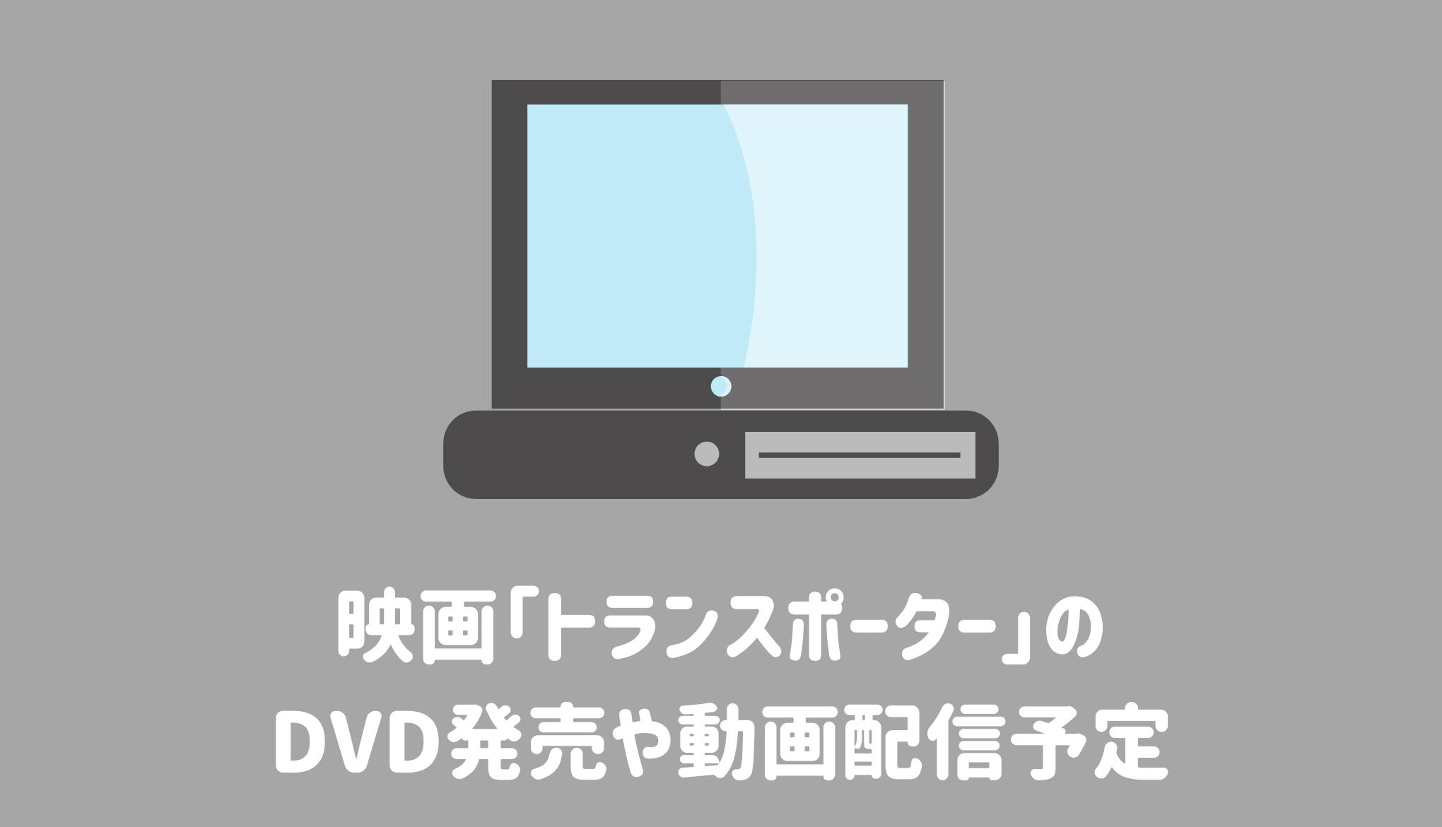 映画「トランスポーター」のDVD発売や動画配信予定をチェック
