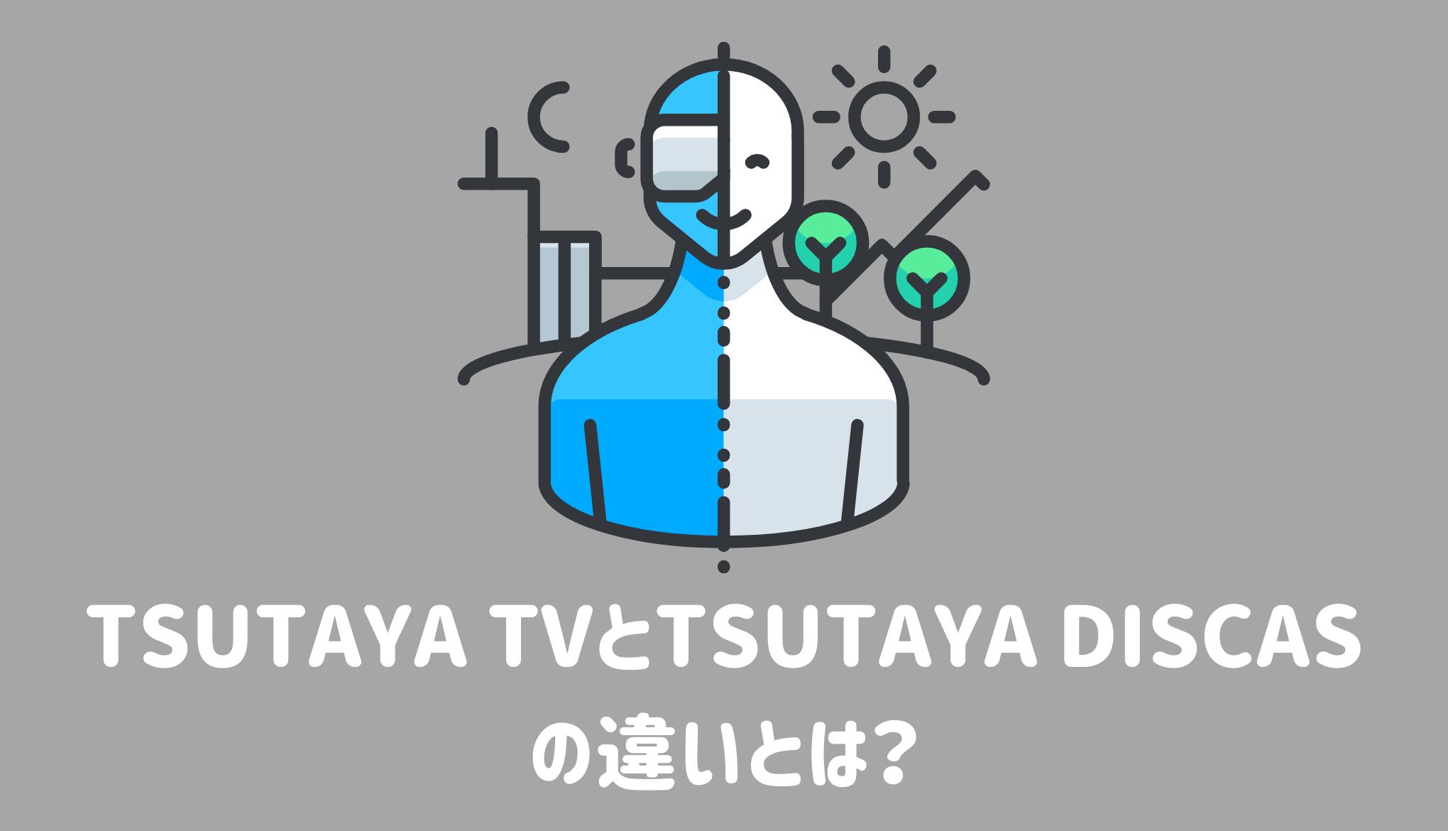 TSUTAYA TVとTSUTAYA DISCASの違い