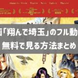 映画「翔んで埼玉」のフル動画を無料視聴する方法
