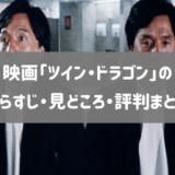 映画「ツイン・ドラゴン」の評判・口コミ・見どころまとめ