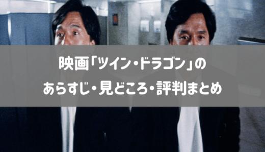 【無料視聴可能】映画「ツイン・ドラゴン」の評判・口コミ・見どころまとめ【ネタバレなし】