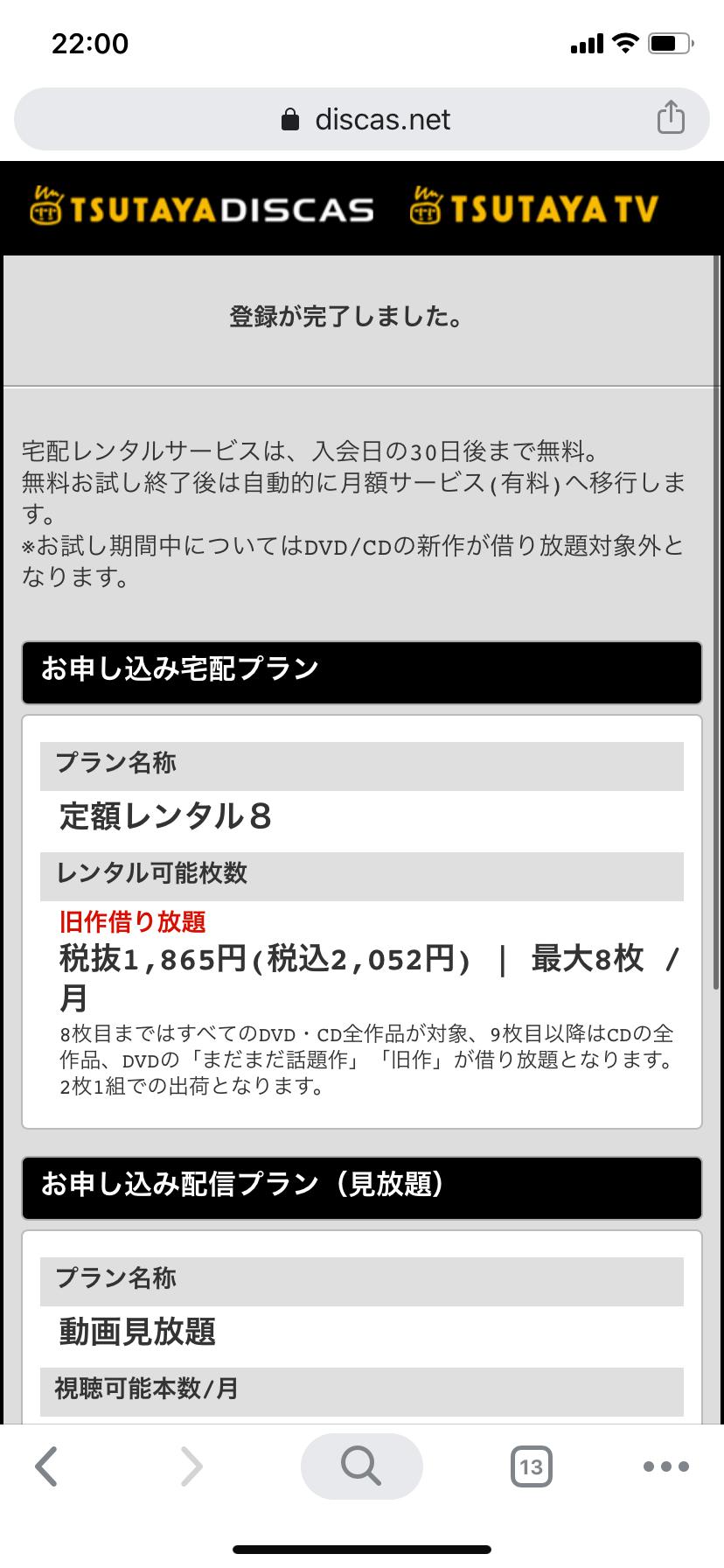 TSUTAYA登録⑨