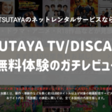 【体験談】TSUTAYA TV/DISCASの無料体験の感想