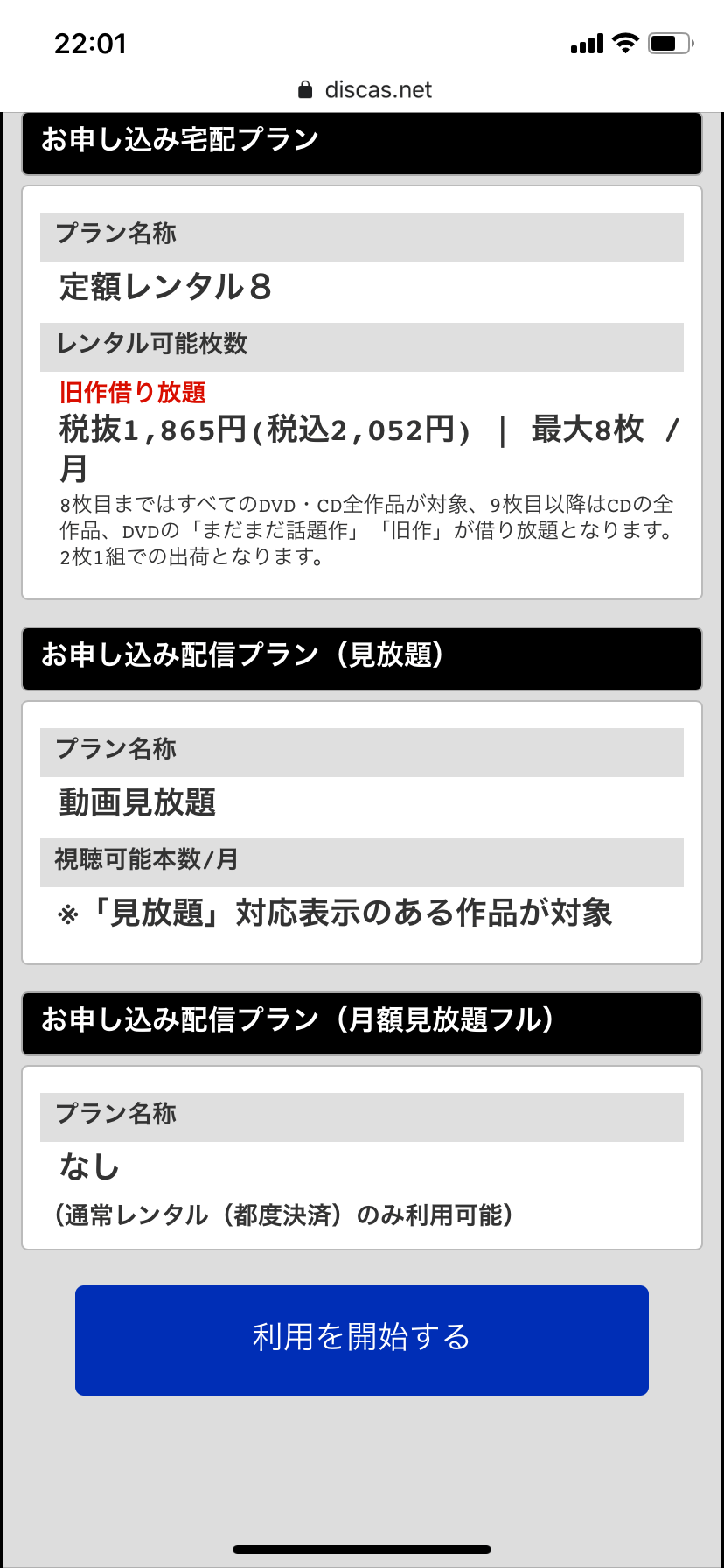TSUTAYA登録⑩