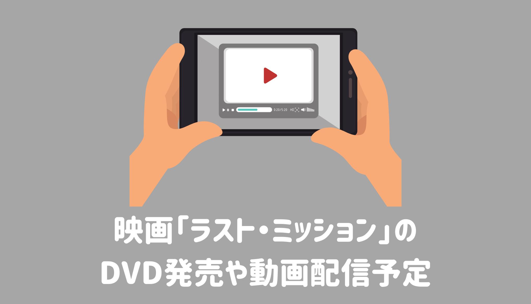映画「ラスト・ミッション」のDVD発売や動画配信予定