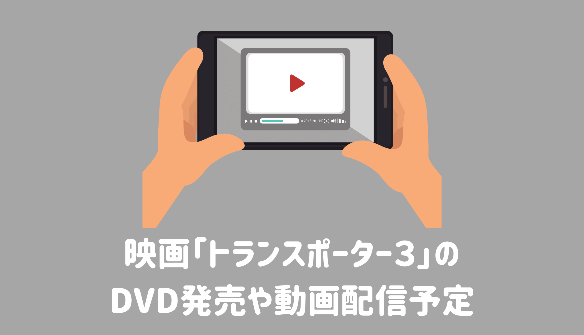 映画「トランスポーター3」のDVD発売や動画配信予定