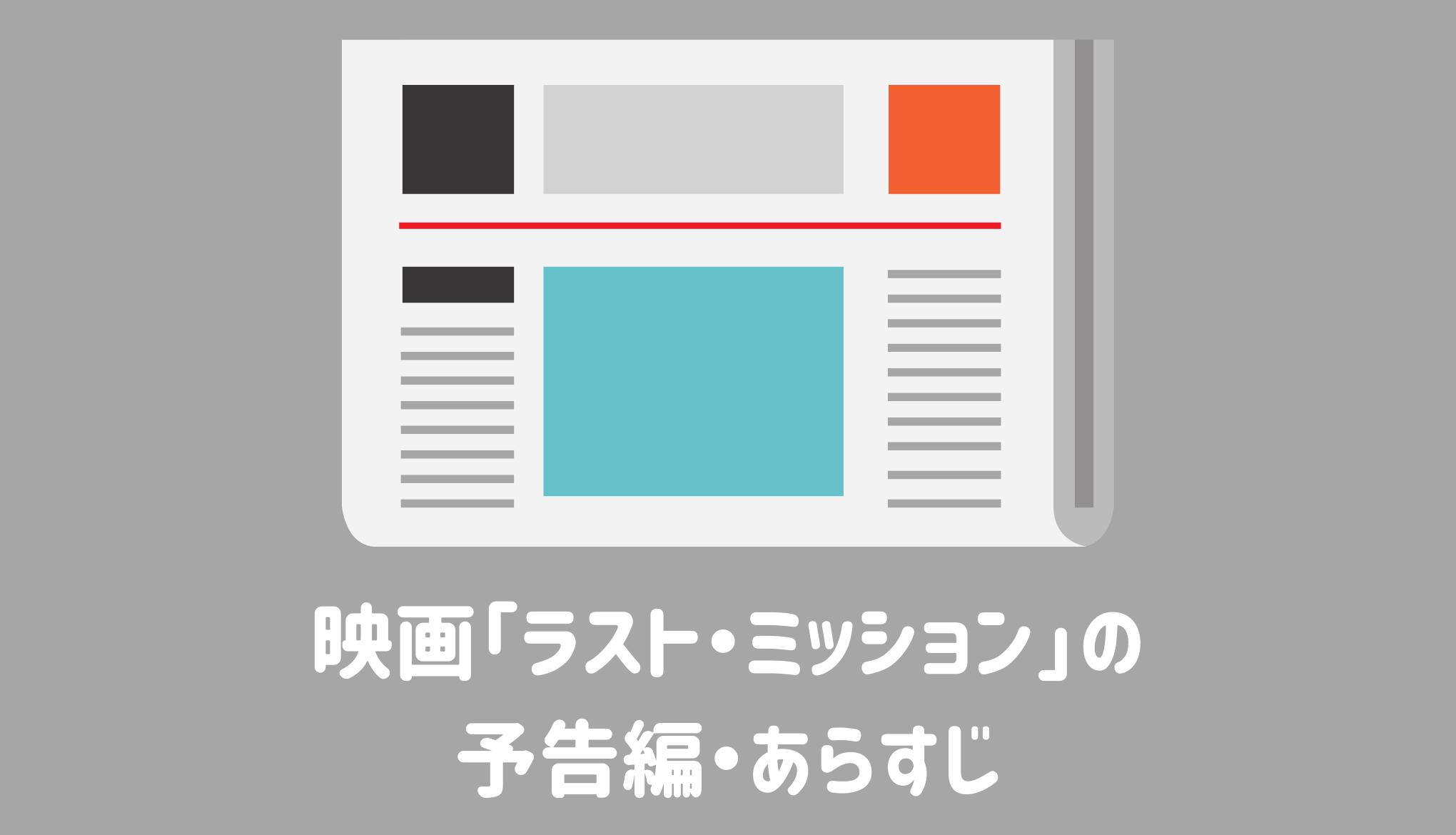 映画「ラスト・ミッション」の予告編・あらすじ