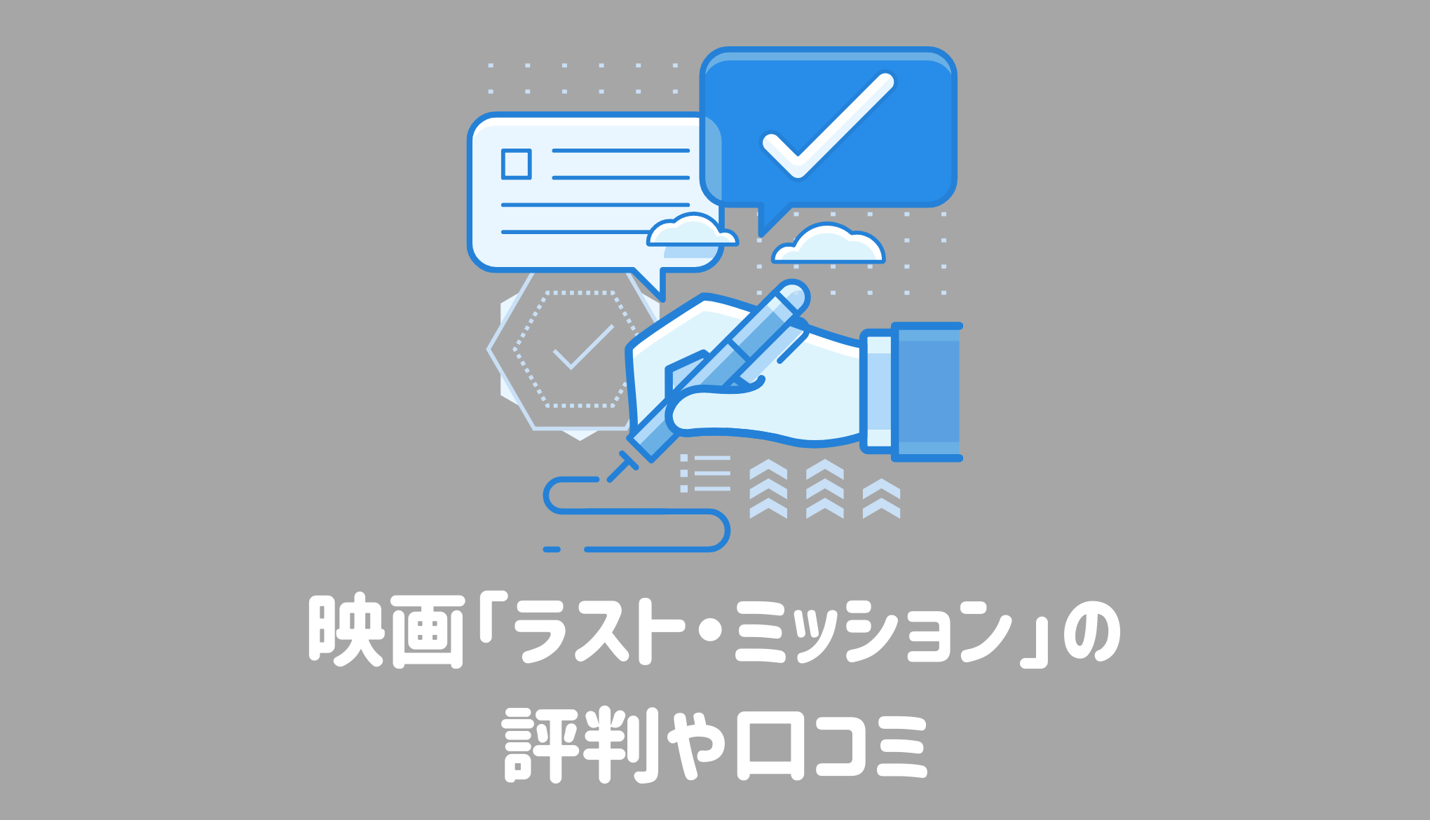 映画「ラスト・ミッション」の評判・口コミ