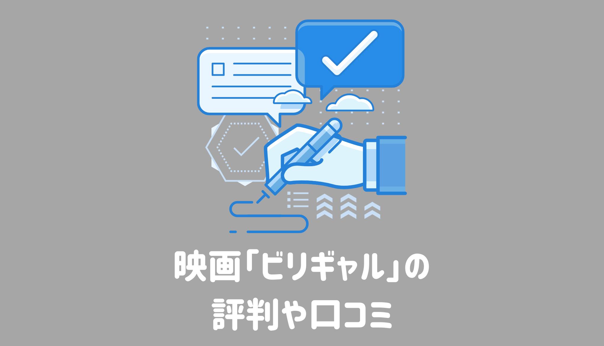 映画「ビリギャル」の評判・口コミ