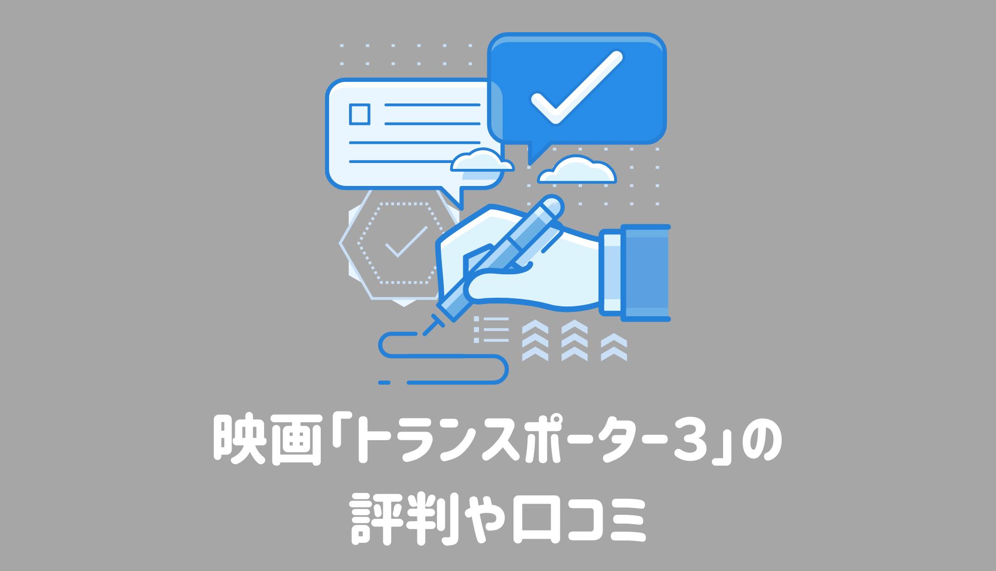 映画「トランスポーター3」の評判・口コミ