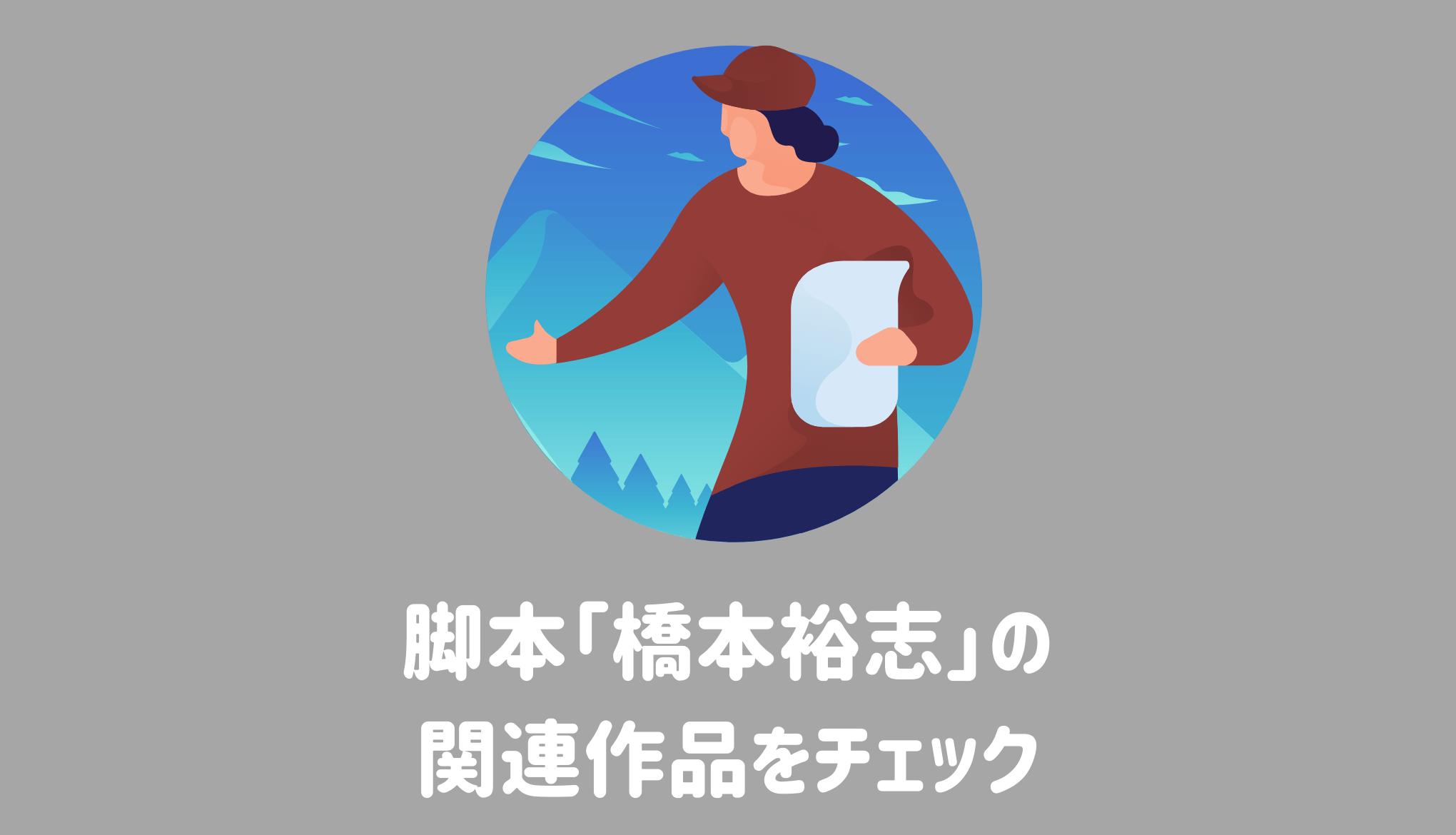 橋本裕志脚本の関連作品をチェック