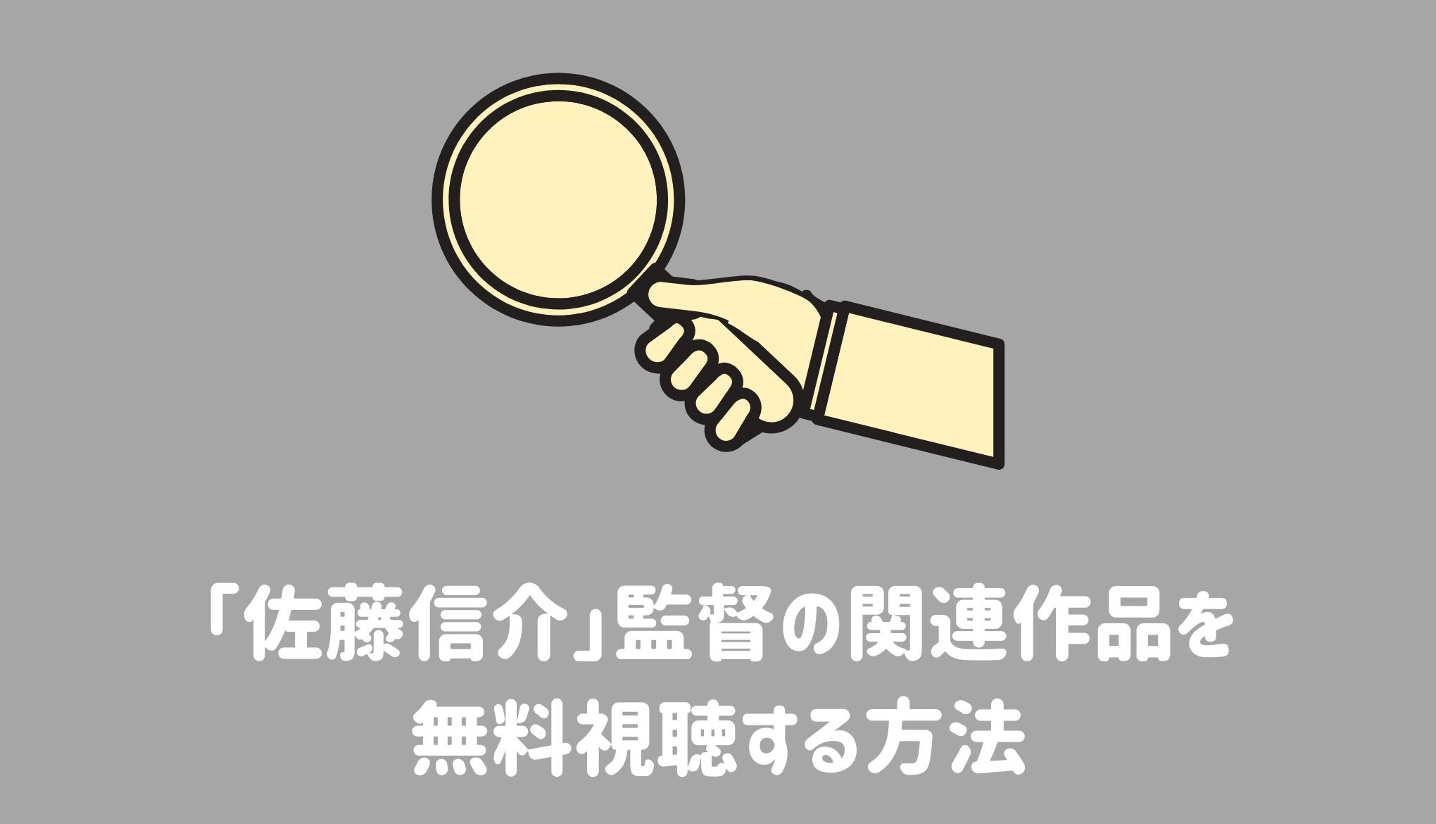 佐藤信介監督の関連作品を無料視聴する方法