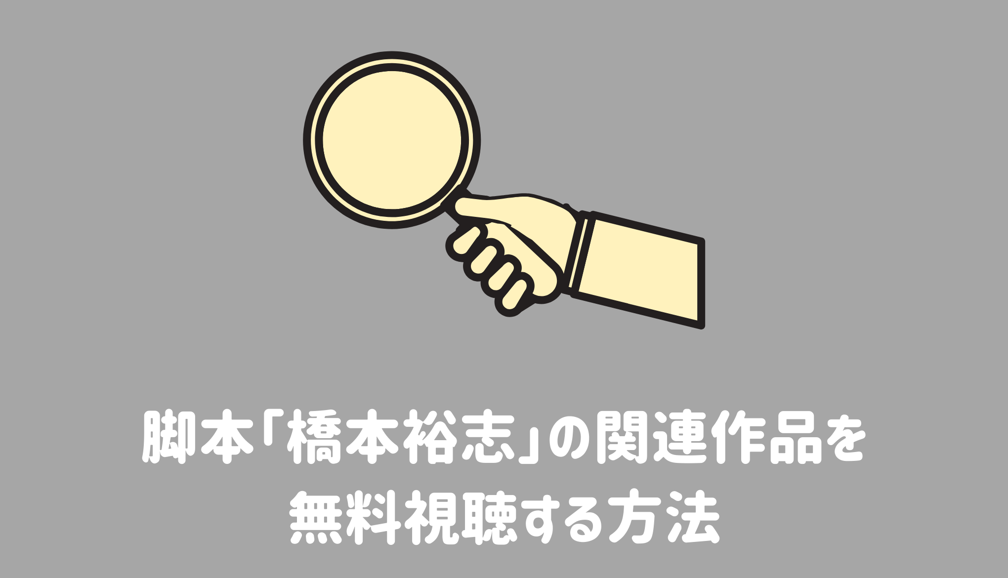橋本裕志脚本の関連作品を無料視聴する方法