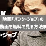 映画「バンク・ジョブ」のフル動画を無料視聴する方法