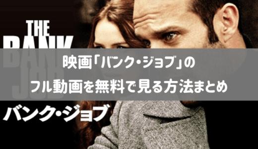 映画「バンク・ジョブ」のフル動画を無料で見る方法まとめ【評判や口コミあり】