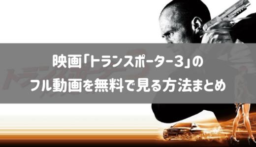 映画「トランスポーター3 アンリミテッド」のフル動画を無料で見る方法まとめ【評判や口コミあり】